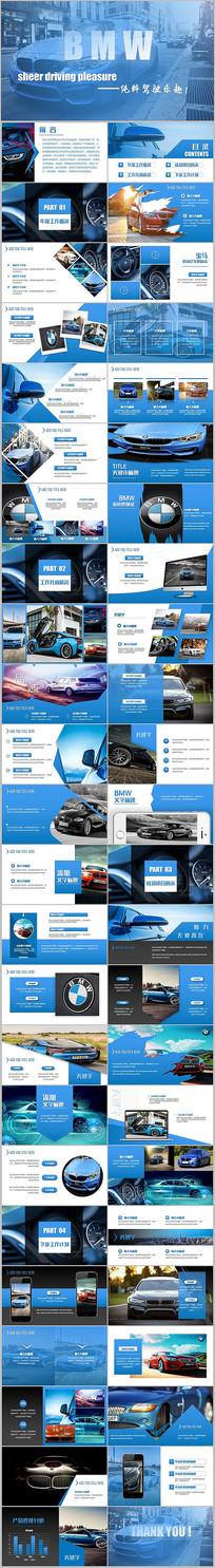 时尚宝马汽车BMW公司PPT