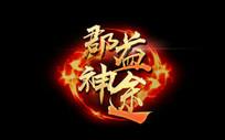 游戏logo字体设计模板