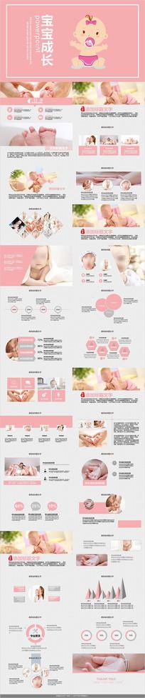 孕妇母婴PPT模板