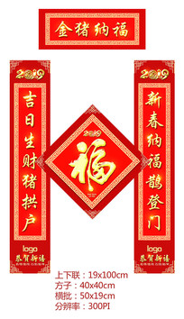 猪年福字春节对联春联设计