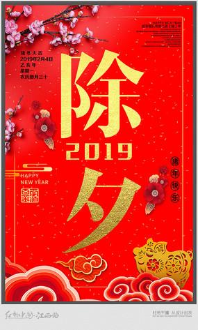 2019除夕海报设计