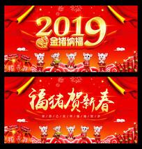 2019年春节展板设计
