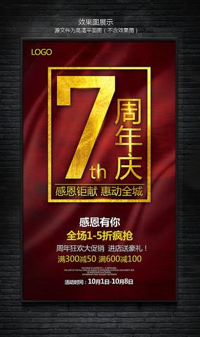 7周年庆促销海报模板
