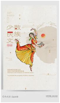 传承少数民族文化宣传海报设计