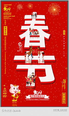 创意2019年春节宣传海报