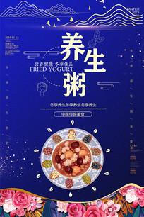 创意简洁养生粥海报设计