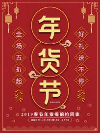 红色大气年货节海报