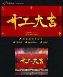 红色开工大吉海报设计
