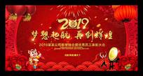 红色喜庆2019年会背景板