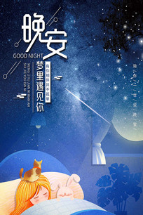 简约蓝色星空创意晚安海报