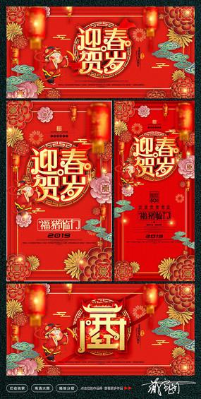开门红2019新春海报设计