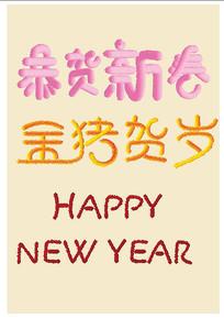 新年毛茸茸艺术字体