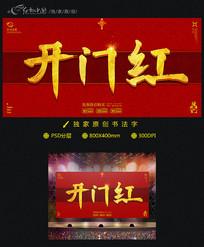 喜庆开门红书法字海报
