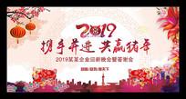中国风2019年会背景板