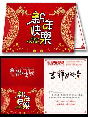 中国风红色喜庆新年贺卡