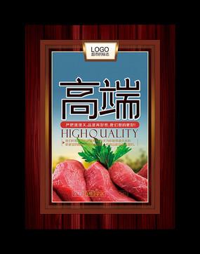 猪肉画框形象广告