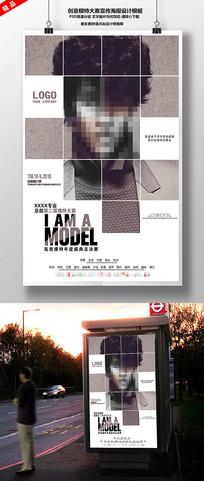 创意模特大赛海报设计