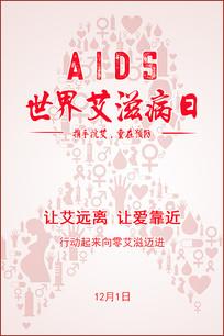 国际艾滋病公益宣传海报