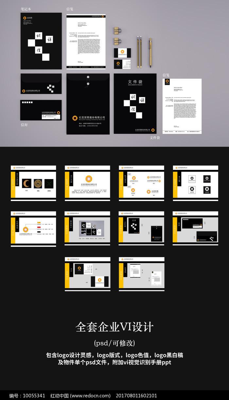 全套贸易企业VI设计图片