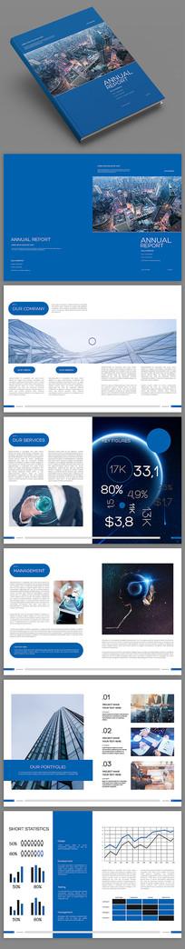 人工智能时尚科技简约宣传册