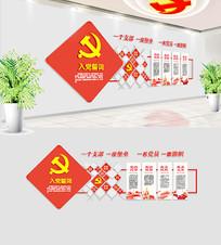 社区入党誓词党建文化墙