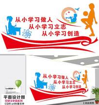 校园学校文化墙设计