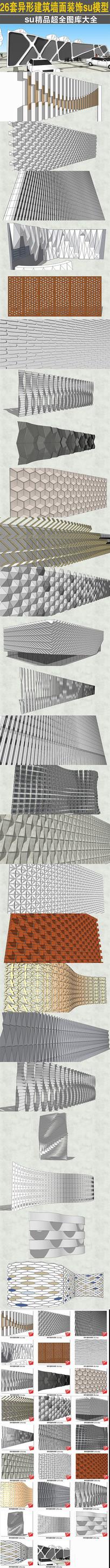 异形建筑墙面装饰su模型