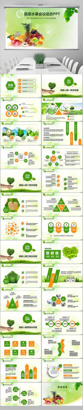 有机蔬菜水果农产品果蔬PPT