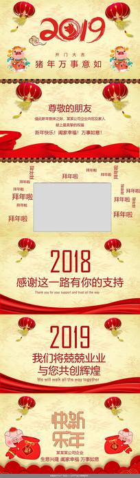 猪年新年祝福贺卡PPT模板