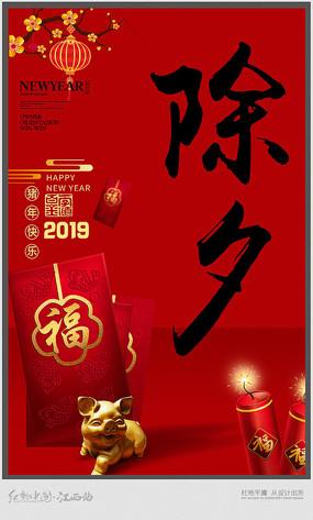 2019除夕海报