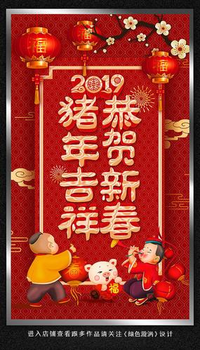 2019猪年宣传海报设计