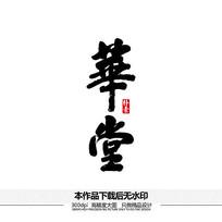 华堂矢量书法字体