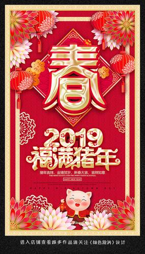 2019福满猪年宣传海报