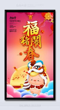 2019福猪闹春节日活动海报