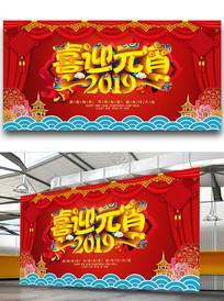 2019猪年喜迎元宵佳节展板
