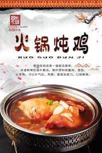 火锅炖鸡海报