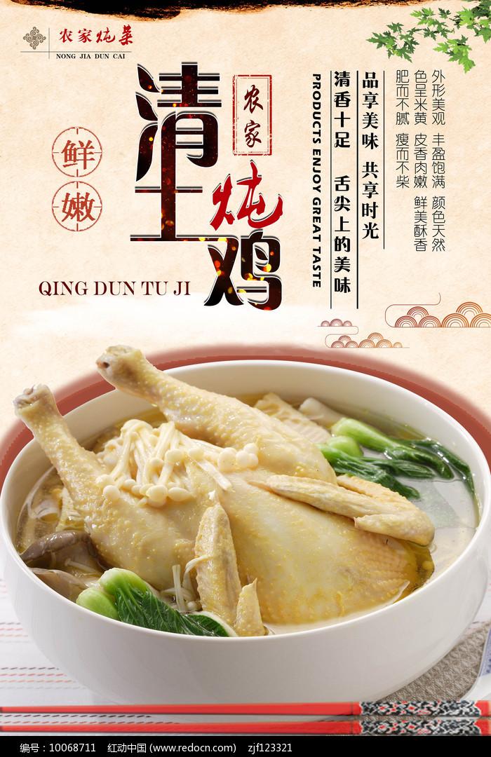 清炖土鸡海报 图片