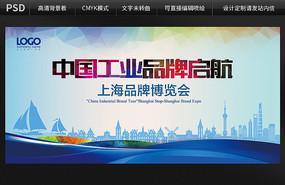 上海工业品牌展背景板设计
