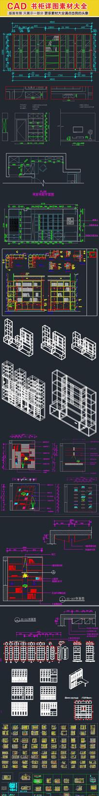 书房书柜设计书架储藏柜CAD
