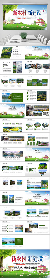 乡村旅游新农村建设PPT模板