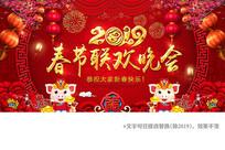 中国风2019春晚晚会背景板
