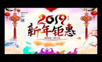 2019新年促销打折活动海报