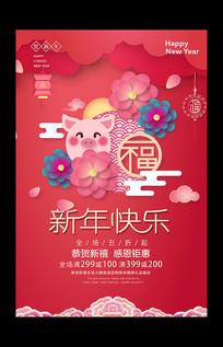 2019新年促销活动海报