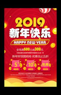 2019新年打折促销活动海报
