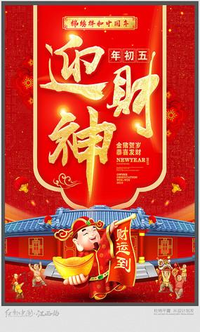 2019迎财神宣传海报