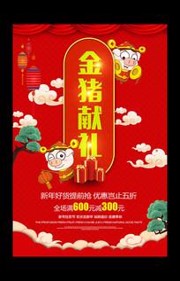 2019猪年春节促销活动海报