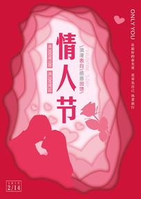 剪纸风情人节单色调促销海报