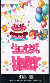 生日快乐创意海报设计