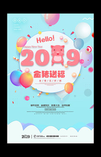 时尚2019新年促销活动海报