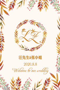 水彩森系婚礼迎宾水牌设计